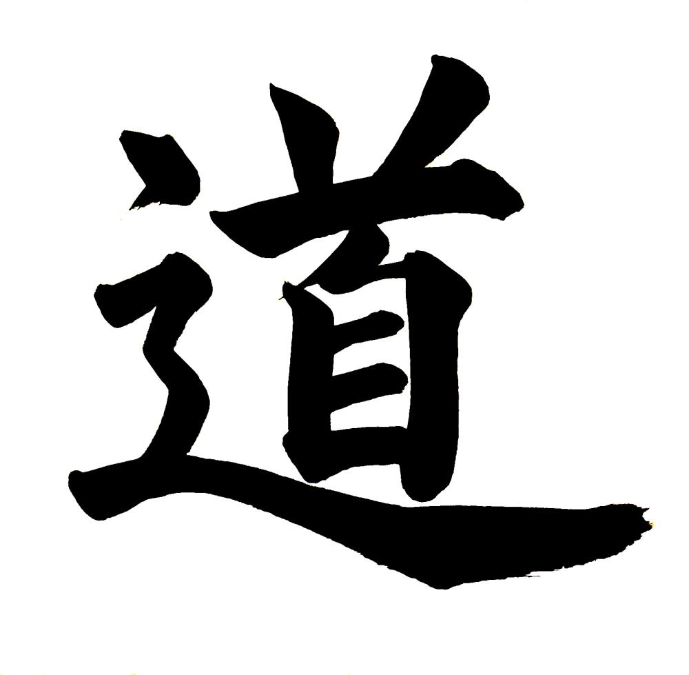 Do vs. Jutsu:  How do we train?