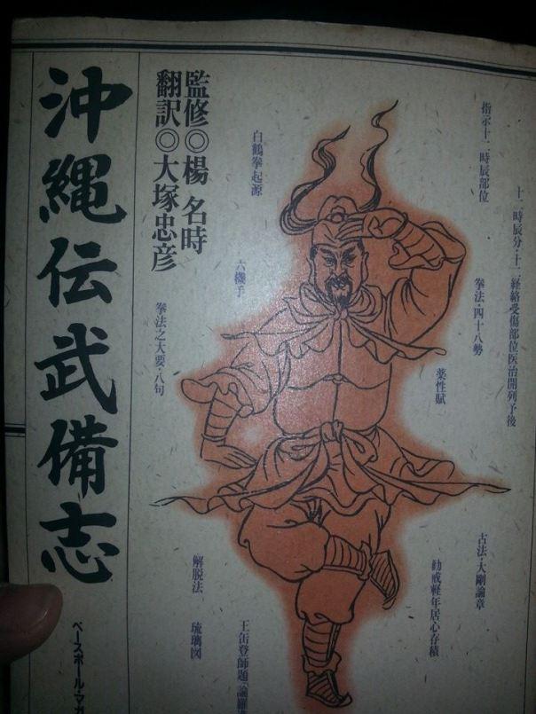okinawa_den_bubishi