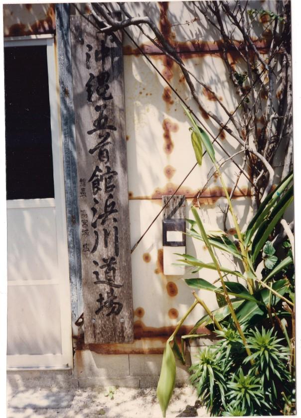 Hamagawadojo_original kanban 001